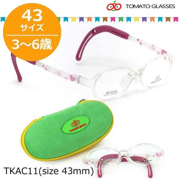 【TOMATO GLASSES】(トマトグラッシーズ) キッズ用メガネ メガネ フレーム TKAC 11 43サイズ オシャレ おしゃれ おすすめ 可愛い 安全 安心 キッズA 軽量 柔らかい 3歳~6歳 トマトグラッシーズ TOMATO GLASSES 子供用 キッズ用