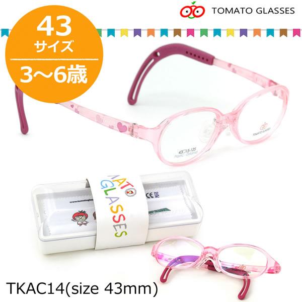 【TOMATO GLASSES】(トマトグラッシーズ) キッズ用メガネ メガネ フレーム TKAC 14 43サイズ オシャレ おしゃれ おすすめ 可愛い 安全 安心 キッズA 軽量 柔らかい 3歳~6歳 トマトグラッシーズ TOMATO GLASSES 子供用 キッズ用