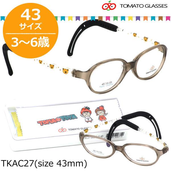 トマトグラッシーズ TOMATO GLASSES キッズ用メガネTKAC 27 43サイズオシャレ おしゃれ おすすめ 可愛い 安全 安心 キッズA 軽量 柔らかい 3歳 6歳トマトグラッシーズ TOMATOGLASSES 子供用 キッズ用