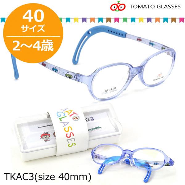 【TOMATO GLASSES】(トマトグラッシーズ) キッズ用メガネ メガネ フレーム TKAC 3 40サイズ オシャレ おしゃれ おすすめ 可愛い 安全 安心 キッズA 軽量 柔らかい 2歳~4歳 トマトグラッシーズ TOMATO GLASSES 子供用 キッズ用