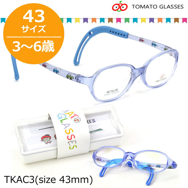 【TOMATO GLASSES】(トマトグラッシーズ) キッズ用メガネ メガネ フレーム TKAC 3 43サイズ オシャレ おしゃれ おすすめ 可愛い 安全 安心 キッズA 軽量 柔らかい 3歳~5歳 トマトグラッシーズ TOMATO GLASSES 子供用 キッズ用