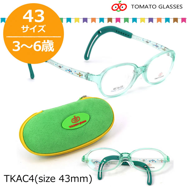 【TOMATO GLASSES】(トマトグラッシーズ) キッズ用メガネ メガネ フレーム TKAC 4 43サイズ オシャレ おしゃれ おすすめ 可愛い 安全 安心 キッズA 軽量 柔らかい 3歳~6歳 トマトグラッシーズ TOMATO GLASSES 子供用 キッズ用