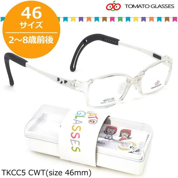 【トマトグラッシーズ】 (TOMATO GLASSES) キッズ用メガネTKCC5 CWT 46サイズオシャレ おしゃれ おすすめ 可愛い 安全 安心 キッズC 軽量 柔らかい 2歳 8歳TOMATOGLASSES 子供用 キッズ用