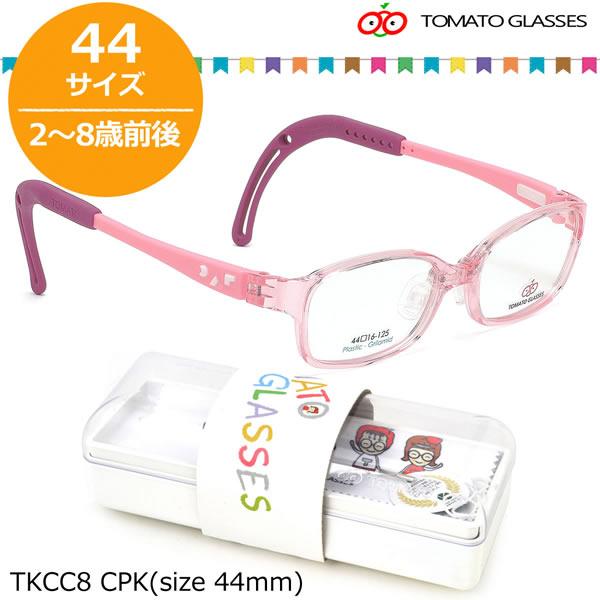 トマトグラッシーズ TOMATO GLASSES キッズ用メガネ TKCC8 CPK 44サイズ オシャレ おしゃれ おすすめ 可愛い 安全 安心 キッズC 軽量 柔らかい 2歳 8歳 TOMATOGLASSES 子供用 キッズ用