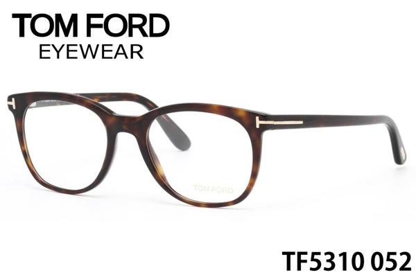 【トムフォード】(TOM FORD) メガネ TF5310 052 52サイズ TOMFORD FT5310 セルシール1個サービス メンズ レディース
