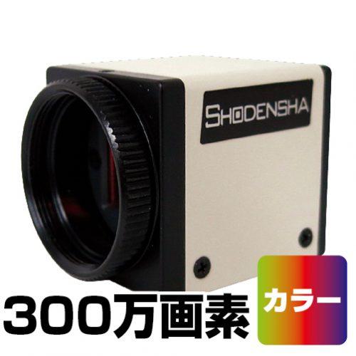 USB2.0カメラ(300万画素・カラー)DN2R-300【送料無料】 産業用・CCDカメラ Cマウント マシンビジョン 株式会社松電舎