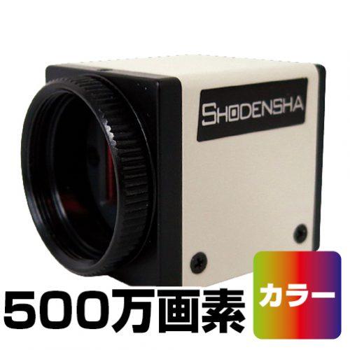 USB2.0カメラ(500万画素・カラー)DN2R-500【送料無料】|産業用・CCDカメラ|Cマウント|マシンビジョン|株式会社松電舎