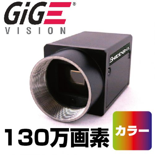 GigEカメラ(130万画素・カラー)EG130-C 【送料無料】| 産業用・工業用カメラ |Cマウント|マシンビジョン|株式会社松電舎