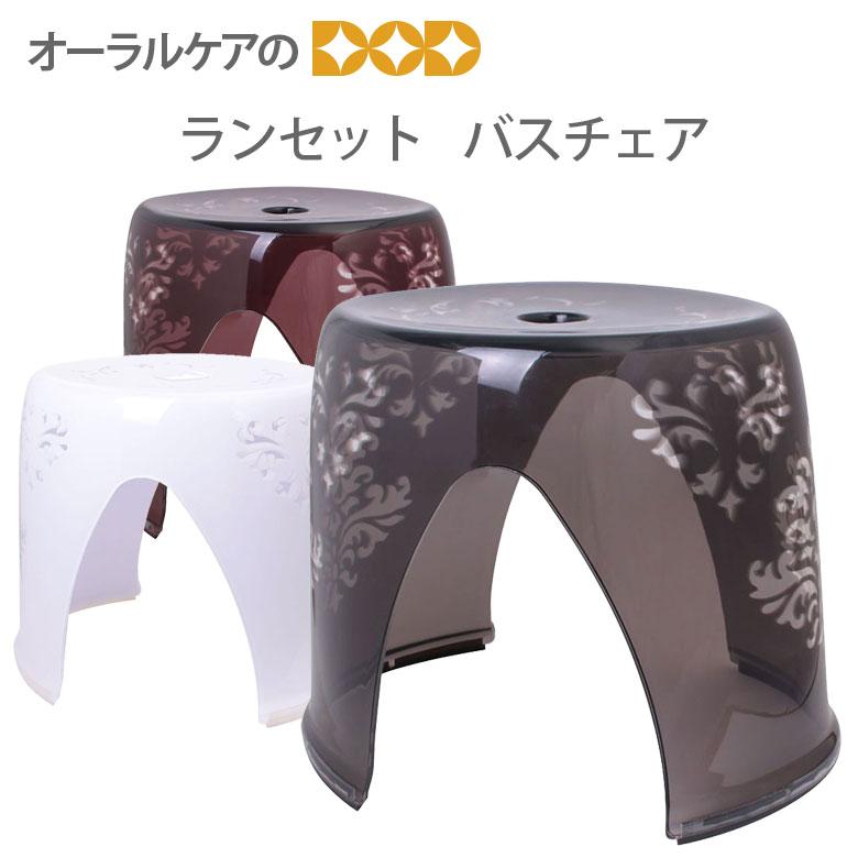 【ランセット】バスチェア グレー ホワイト ブラウン 3色 風呂イス 椅子 アクリル〈バス用品〉【メール便不可】【送料無料】