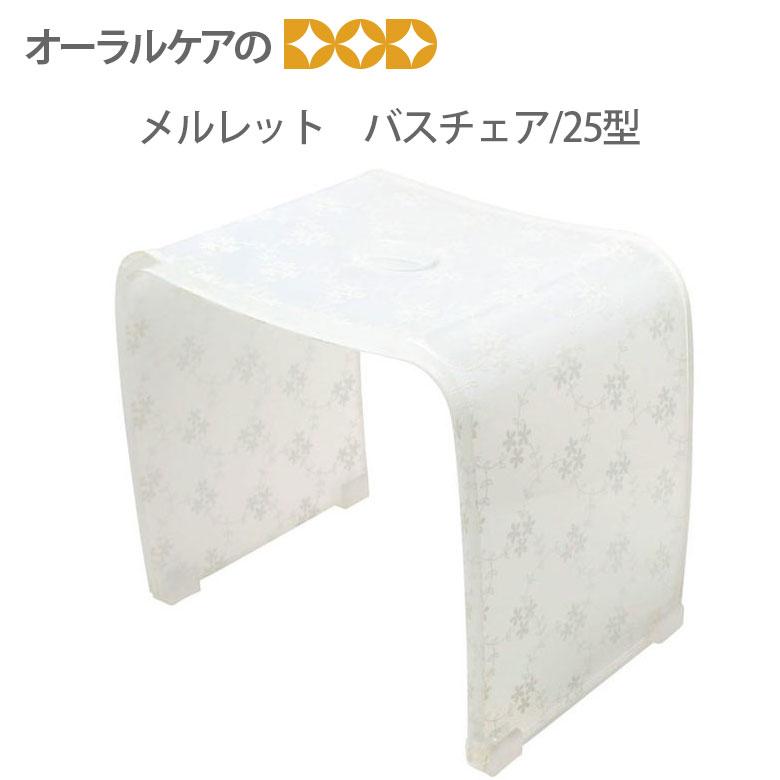 【メルレット】バスチェア/25型 風呂イス 風呂椅子 アクリル シンプル レース柄〈バス用品〉【メール便不可】【送料無料】
