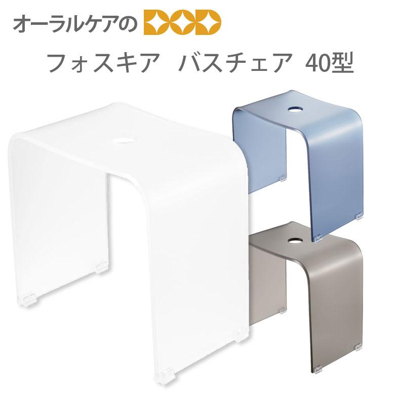 【フォスキア】バスチェア40型 シンプル【メール便不可】