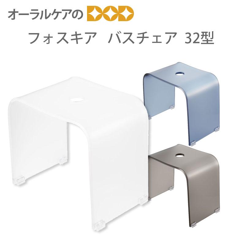 【フォスキア】バスチェア32型 シンプル【メール便不可】
