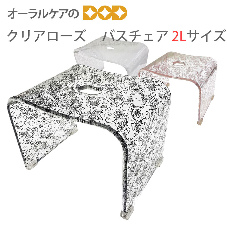 【クリアローズ】バスチェア2Lサイズ/クリア+バラ模様の浴用品【メール便不可】