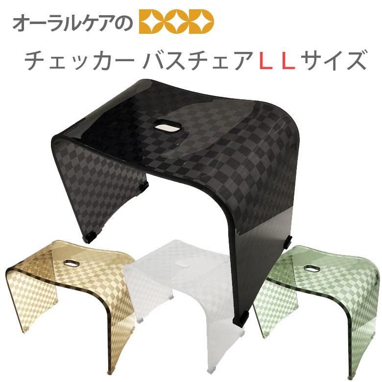 【チェッカー】バスチェアLLサイズ/モダンな市松模様の浴用品【メール便不可】