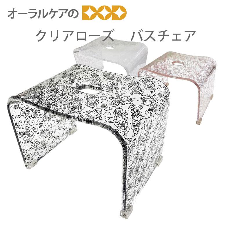 【クリアローズ】バスチェア/クリア+バラ模様の浴用品【メール便不可】