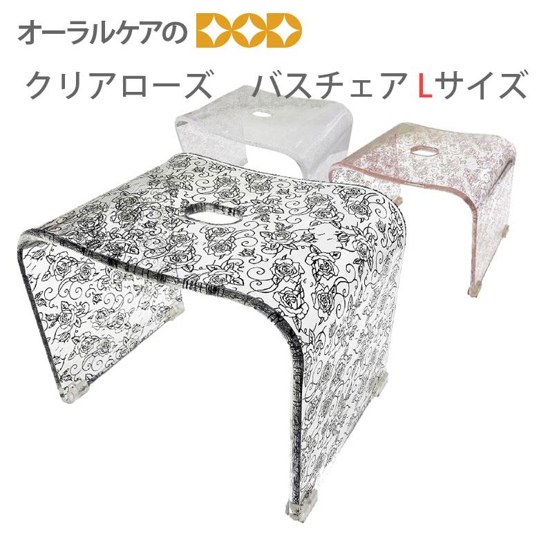【クリアローズ】バスチェアLサイズ/クリア+バラ模様の浴用品【メール便不可】