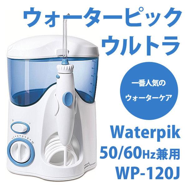 Waterpik ウォーターピック・ウルトラ 50/60Hz兼用 WP-120J【送料無料】【メール便不可】 歯周ポケット 口腔内 洗浄