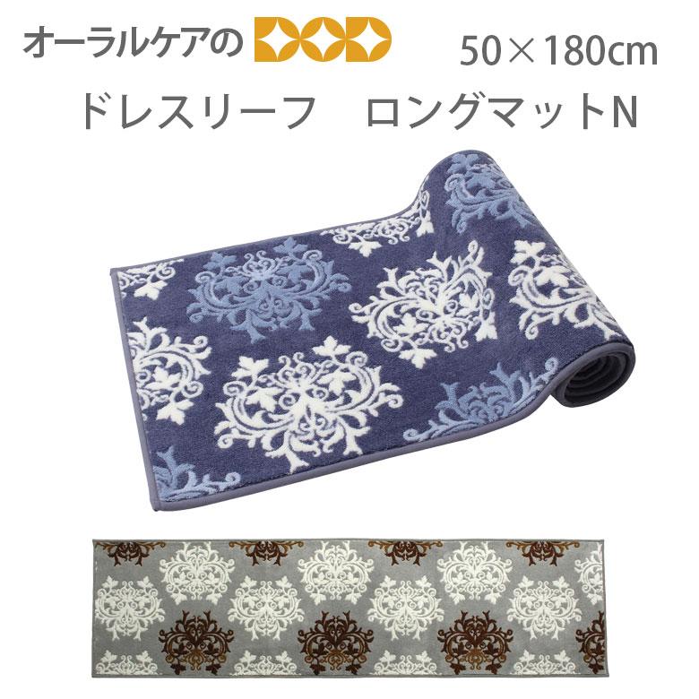 【ドレスリーフ】ロングマットN 50x180 薄手 キッチンマット 乾きやすい【メール便不可】