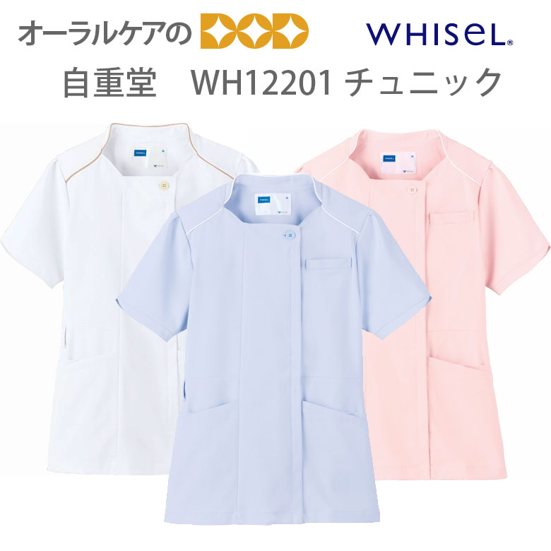 WHISeLホワイセルTeam Medical Wear チュニック WH12201 メール便不可VpqSzUMG