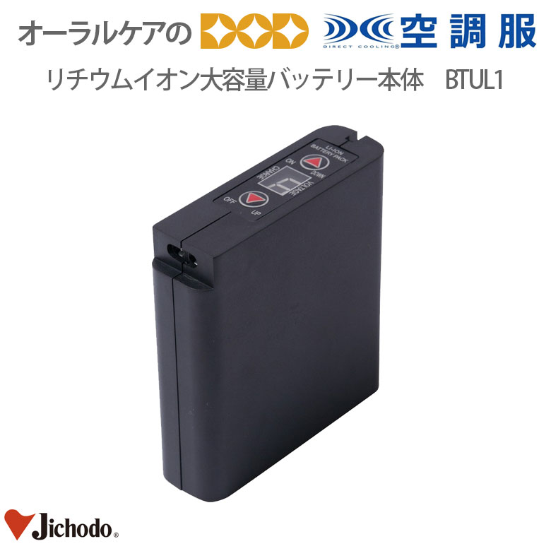 空調服用 リチウムイオン大容量バッテリー本体 BTUL1【メール便不可】