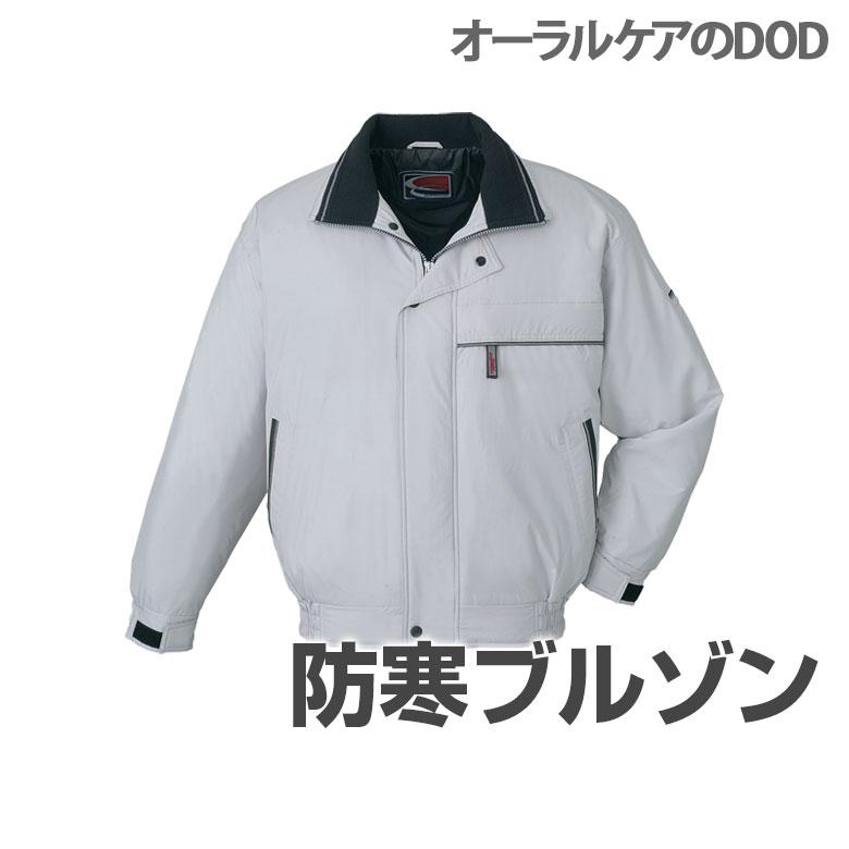 Jichodo 自重堂 防寒ブルゾン 48330【メール便不可】【送料無料】