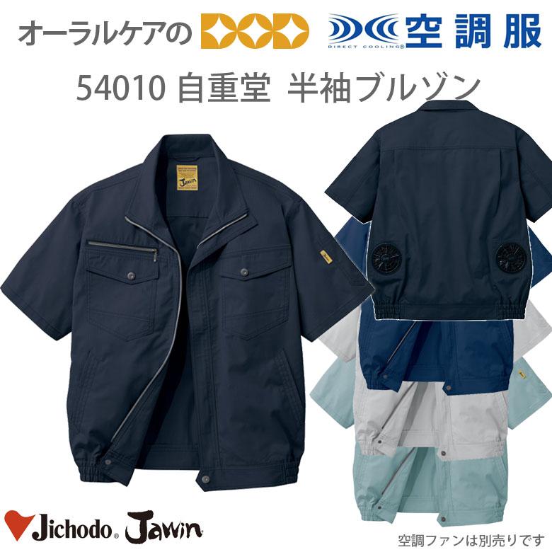 54010Jwain空調服 半袖ブルゾン【メール便不可】