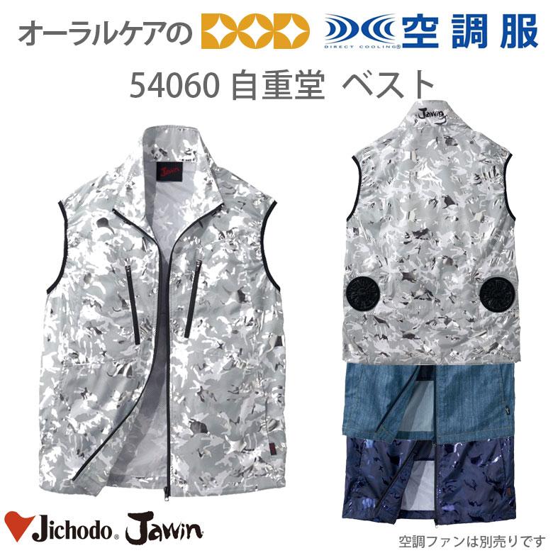 54060Jawin 空調服 ベスト【メール便不可】
