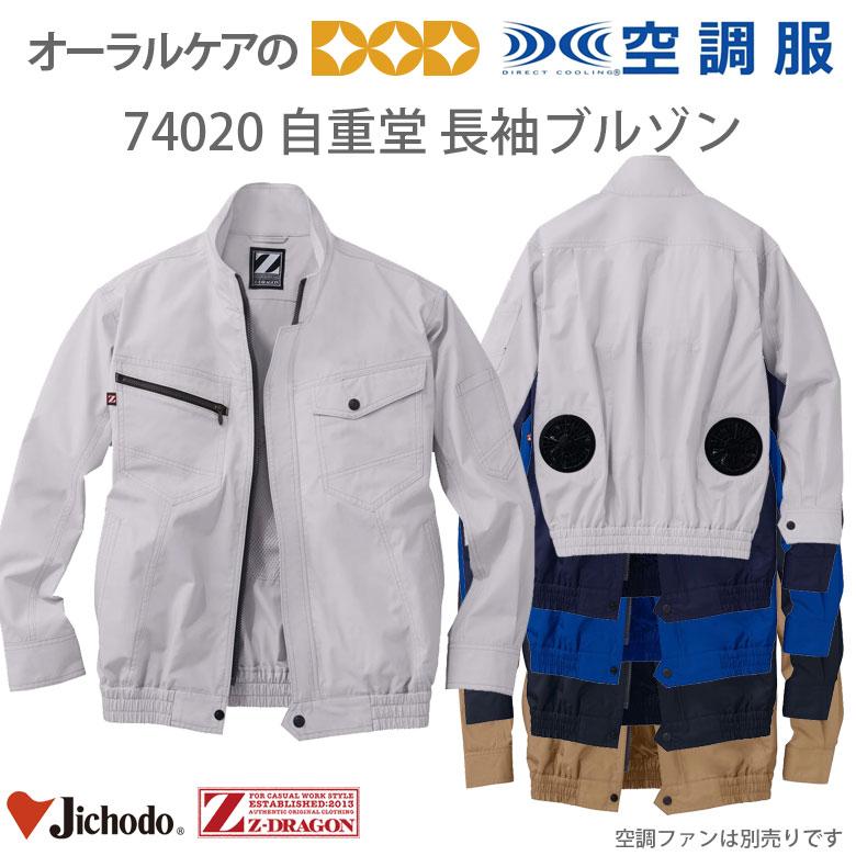 74020Z-DRAGON 空調服 長袖ブルゾン【メール便不可】