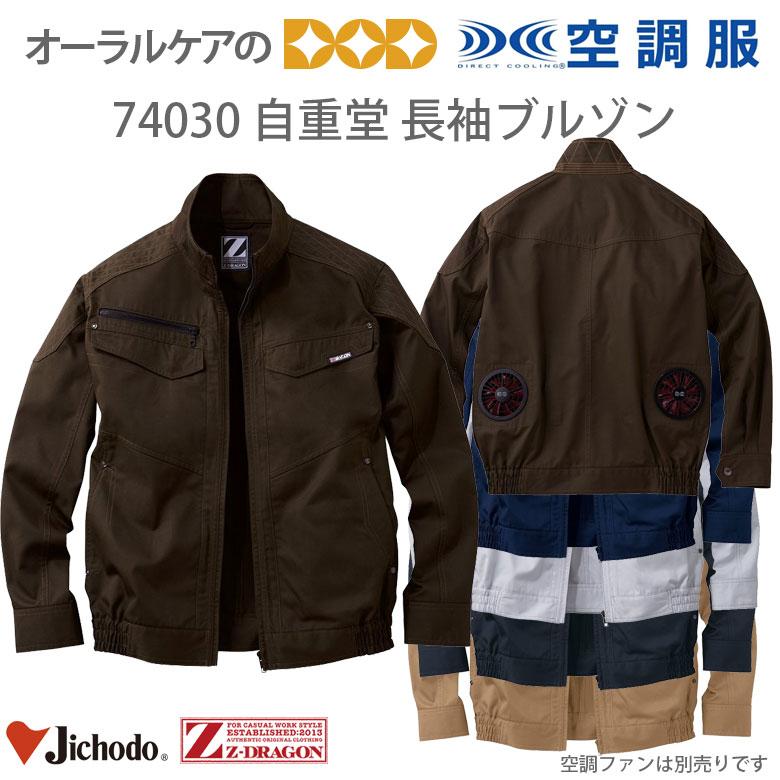 74030Z-DRAGON 空調服 長袖ブルゾン【メール便不可】