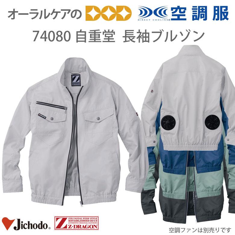 74080Z-DRAGON 空調服 長袖ブルゾン【メール便不可】