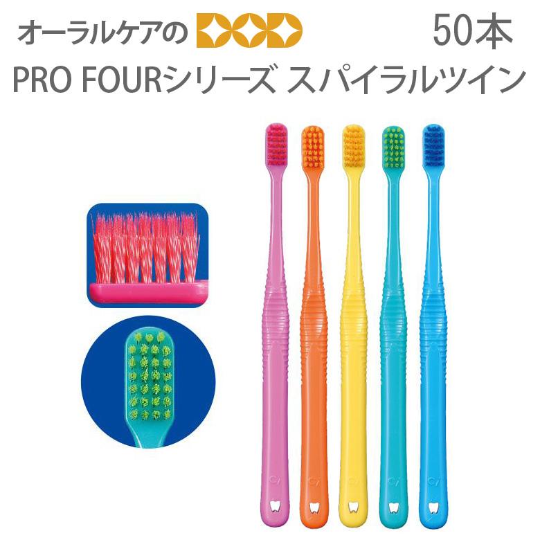 歯ブラシ PRO FOUR シリーズ スパイラルツイン 50本1箱 【メール便不可】