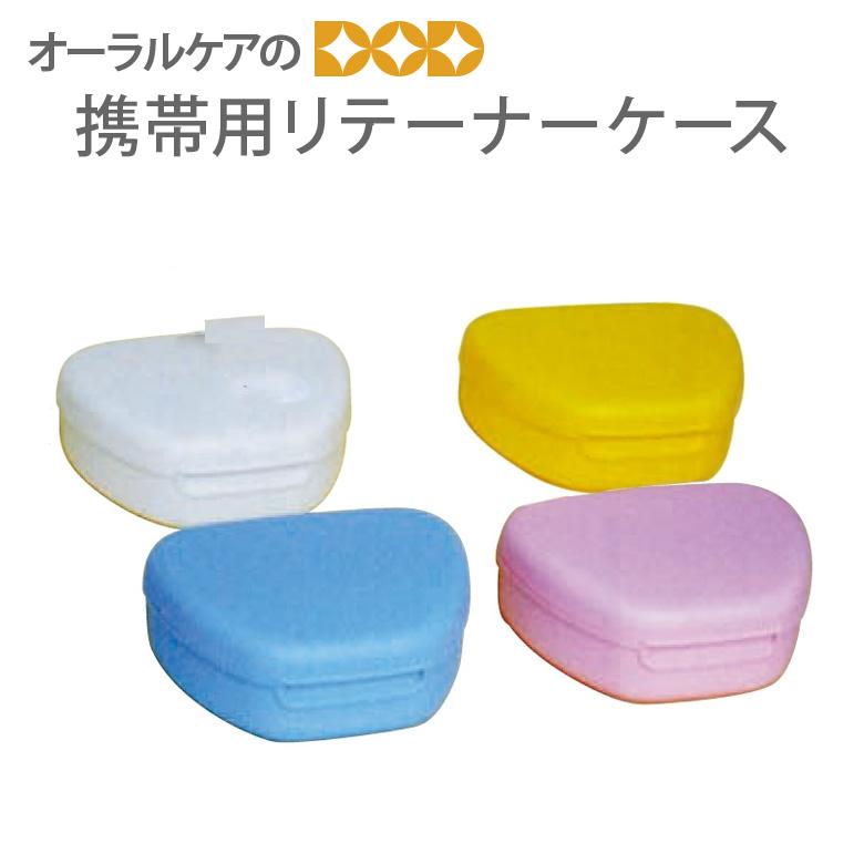 新作入荷 抗菌剤使用 ツヤ消し加工 日本製 格安SALEスタート メール便不可 携帯用リテーナーケース