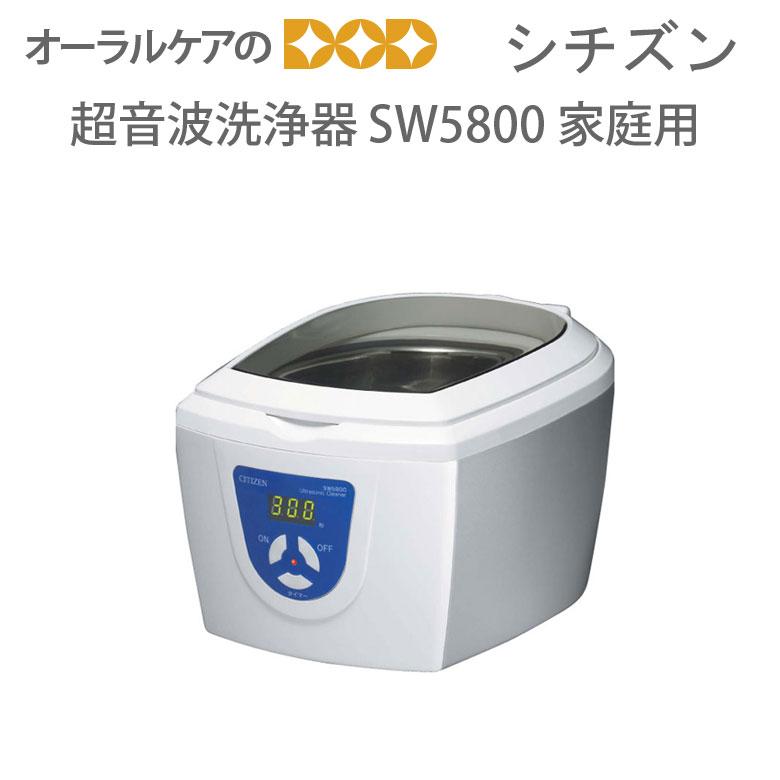サンデンタル シチズン 超音波洗浄器 SW5800 家庭用 【メール便不可】【送料無料】