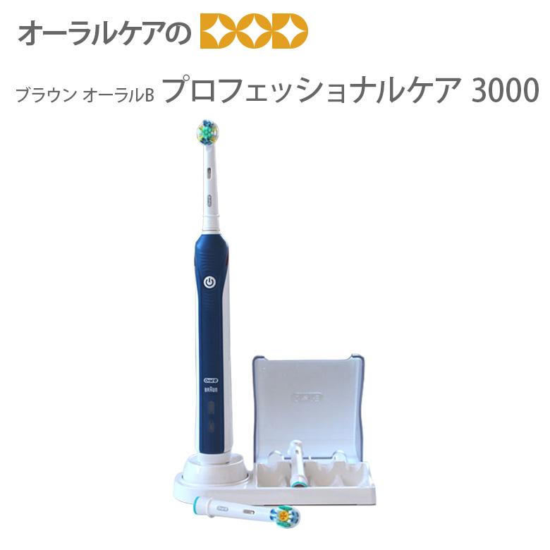 電動歯ブラシ【ブラウンオーラルBプロフェッショナルケア3000】優れた歯垢ケアの高性能モデル