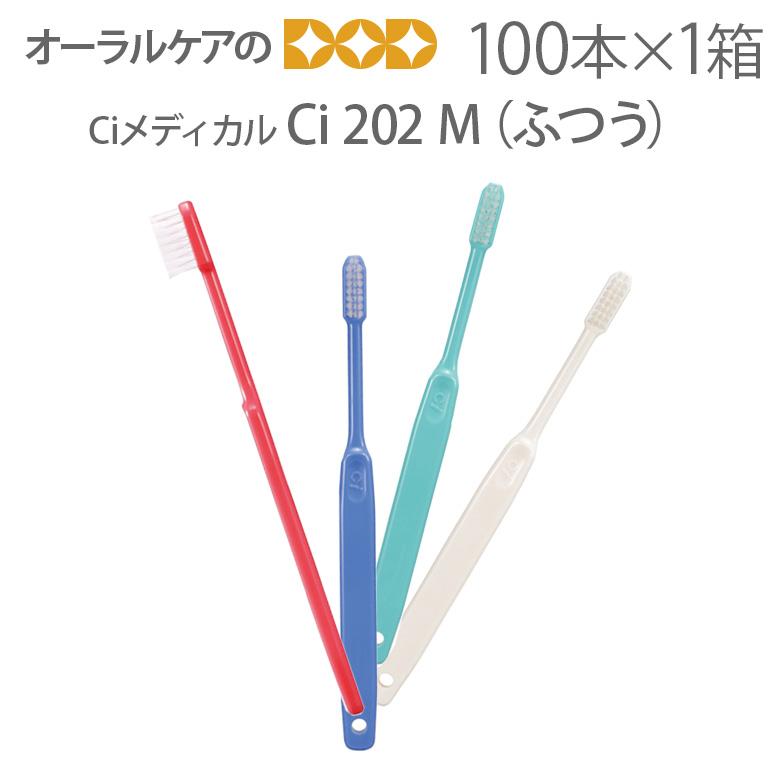 歯科医院専用商品 ciメディカル 202(Mふつう) 100本入り【メール便不可】【送料無料】