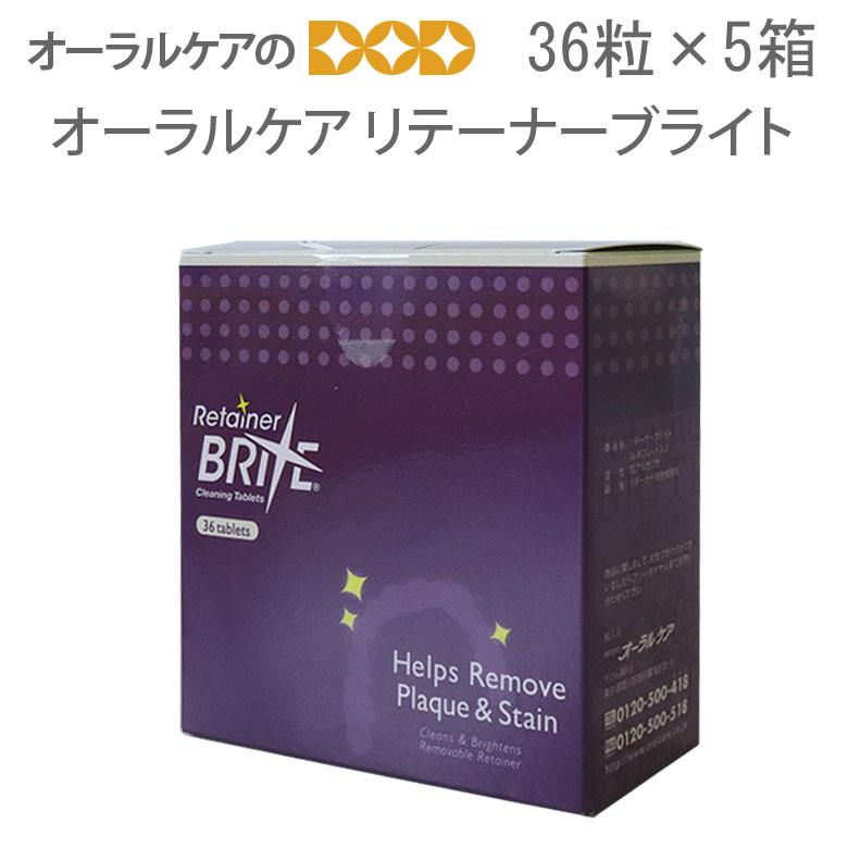 5箱セット オーラルケア リテーナーブライト 5箱 リテーナー用洗浄剤 【メール便不可】