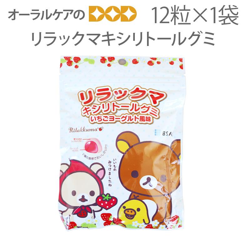 【キャラクター大好き】リラックマキシリトールグミ いちごヨーグルト風味 1袋(12粒入り) キシリトール【メール便可 6袋まで】