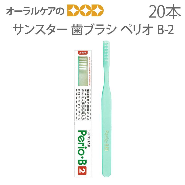 【歯ブラシ】サンスター ペリオB-2 20本 【メール便可 1セット(20本)まで】【メール便送料無料】同梱不可
