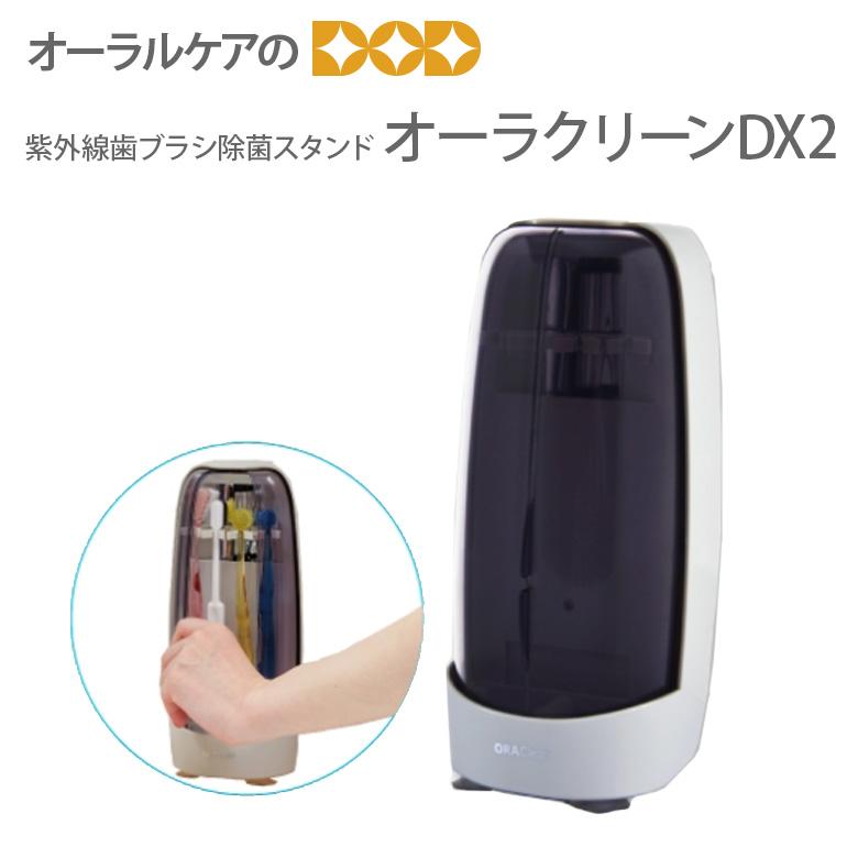 【カビ・食中毒予防のための】オーラクリーンDX2 紫外線歯ブラシ除菌スタンド【メール便不可】【送料無料】
