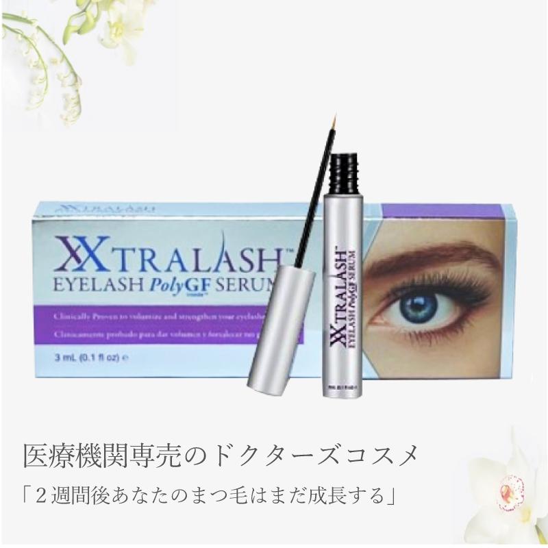 【送料無料】 エクストララッシュ XTRALASH 3ml まつげ育毛剤 まつ毛美容液 まつ毛 睫毛