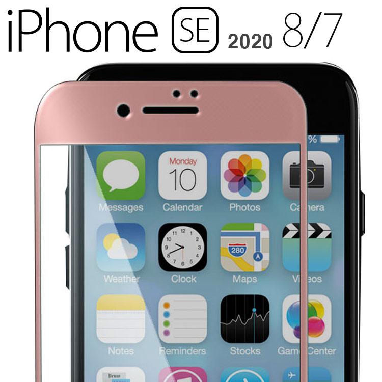 iPhoneSE2/8/7 フィルム ガラス保護フィルム アイフォンSE8/7 iPhoneSE2/8/7 フィルム 強化 ガラス フィルム 画面 液晶 保護フィルム ラウンドエッジ 飛散防止 薄い 硬い アイフォンSE8/7 アップル