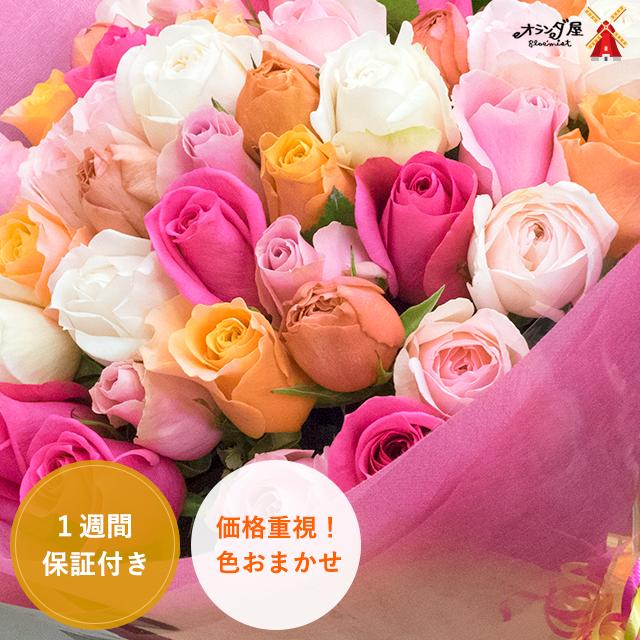 お好きな本数でセレクトしてバラの花束を贈りませんか? おまかせカラーだからできたこの価格 大幅値下げランキング 価格重視 おまかせカラー 品質保証 お好きな本数で バラの花束 10本~OK 生花 ブーケ 記念日 誕生日 結婚記念 癒し ピンク 卒業 切花 卒園 黄色 期間限定の激安セール 還暦 喜寿 赤 ギフト プレゼント お祝い