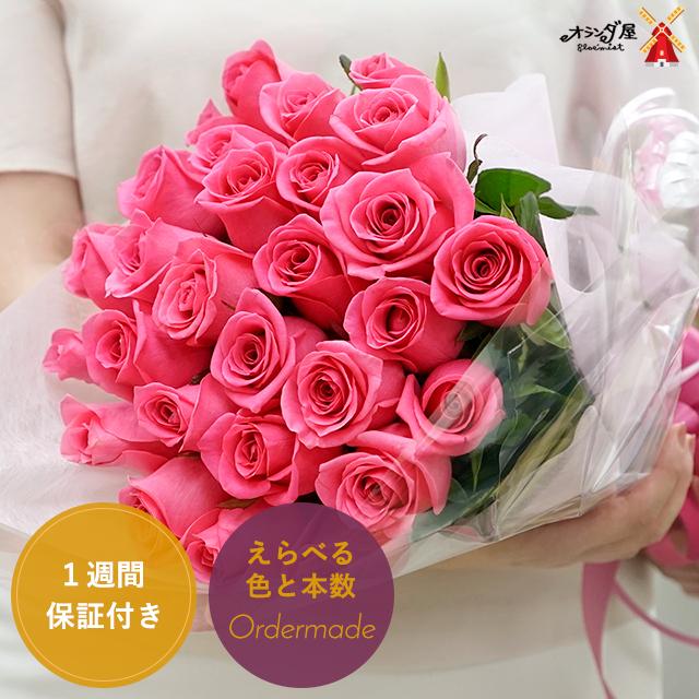 【本数が選べる】バラの花束(10本~OK!)◆ホワイトデー 薔薇 ブーケ 記念日 誕生日 結婚記念 お祝い 卒業 卒園 還暦 喜寿 ギフト◆