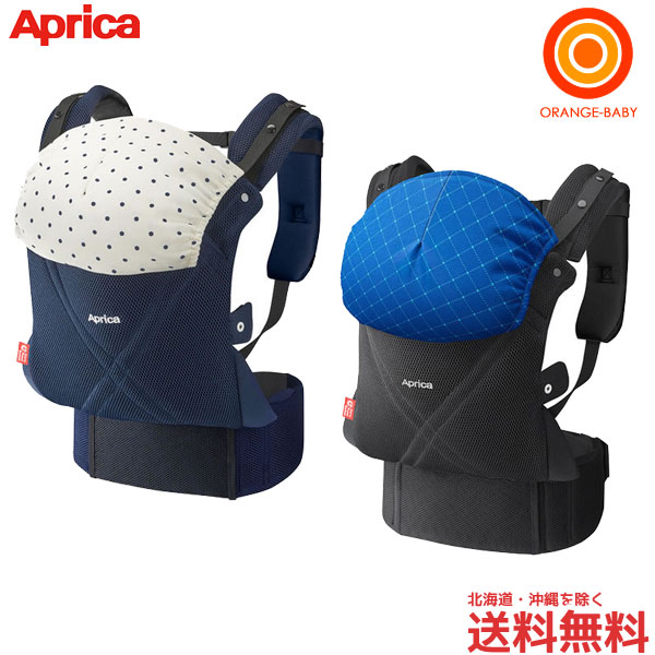 【あす楽対応】アップリカ コランCTS クロスフィット デザインシリーズ 4WAYタイプ もっちり肩パッド 3Dメッシュ サポートハーネス付 抱っこひも【送料無料 沖縄・一部地域を除く】