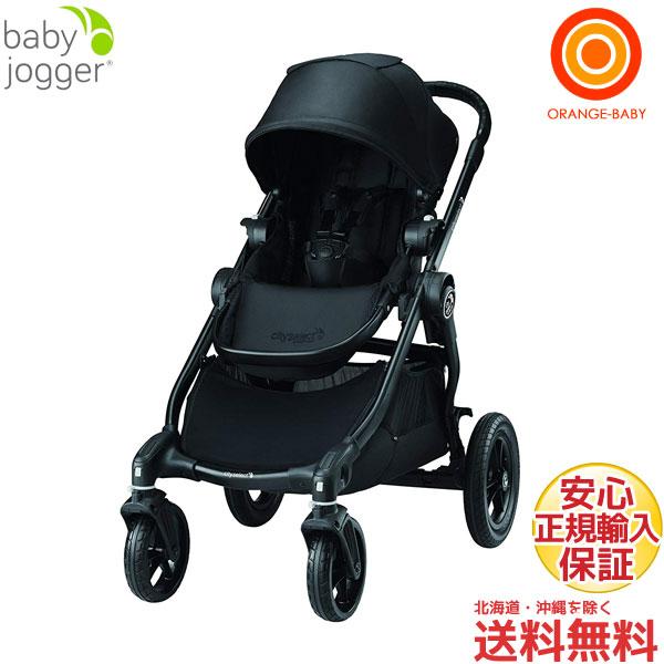 baby jogger(ベビージョガー) city select シティセレクト ブラック(BK)【送料無料 沖縄・一部地域を除く】