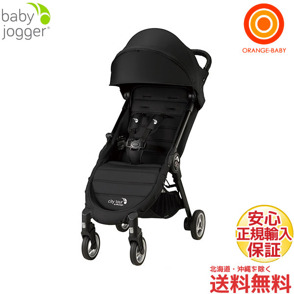 baby jogger(ベビージョガー) city tour シティツアー オニキス(BK)【送料無料 沖縄・一部地域を除く】