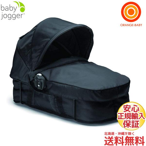 baby jogger(ベビージョガー) City Select Pram Kit シティセレクトプラムキット(city select シティセレクトのオプション品)【ラッピング不可商品】【送料無料 沖縄・一部地域を除く】