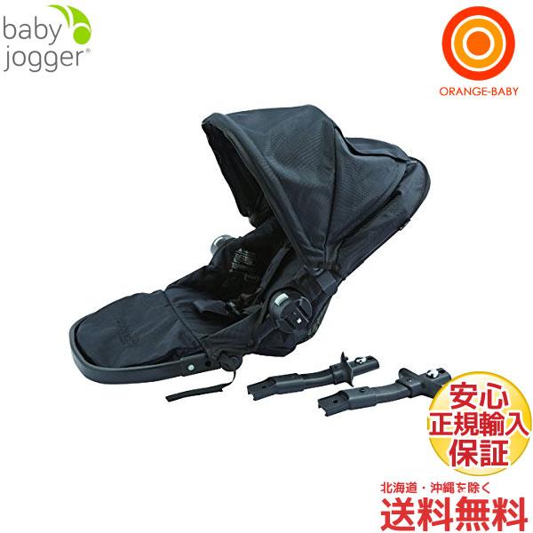 baby jogger(ベビージョガー) SecondSeat Black Frame セカンドシートブラックフレーム(city select シティセレクトのオプション品)【ラッピング不可商品】【送料無料 沖縄・一部地域を除く】