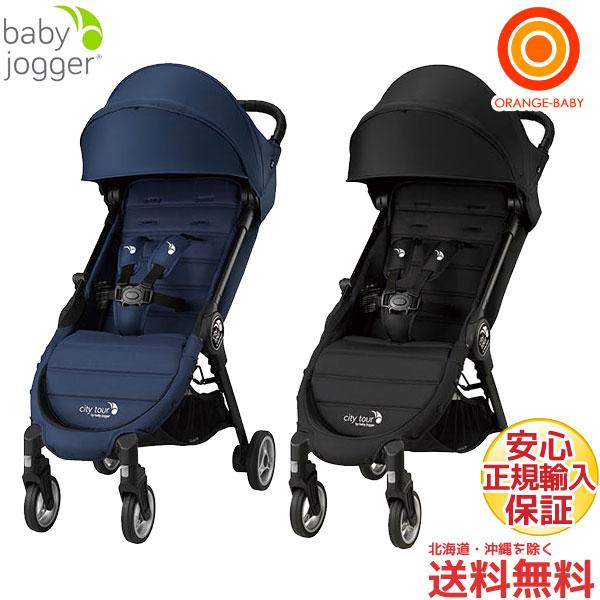 baby jogger(ベビージョガー) city tour シティツアー【送料無料 沖縄・一部地域を除く】