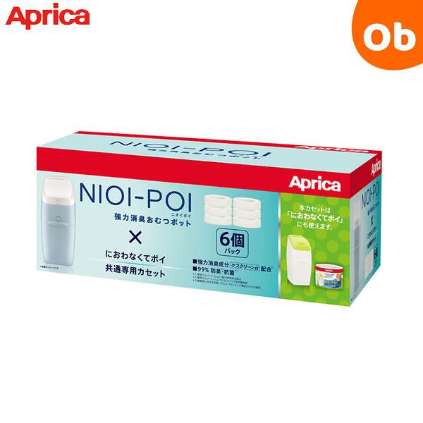 Aprica owanakute POI 除臭劑鍵入盒 6 包